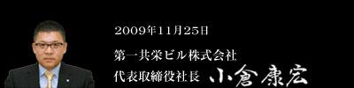第一共栄ビル株式会社 代表取締役社長 小倉康宏